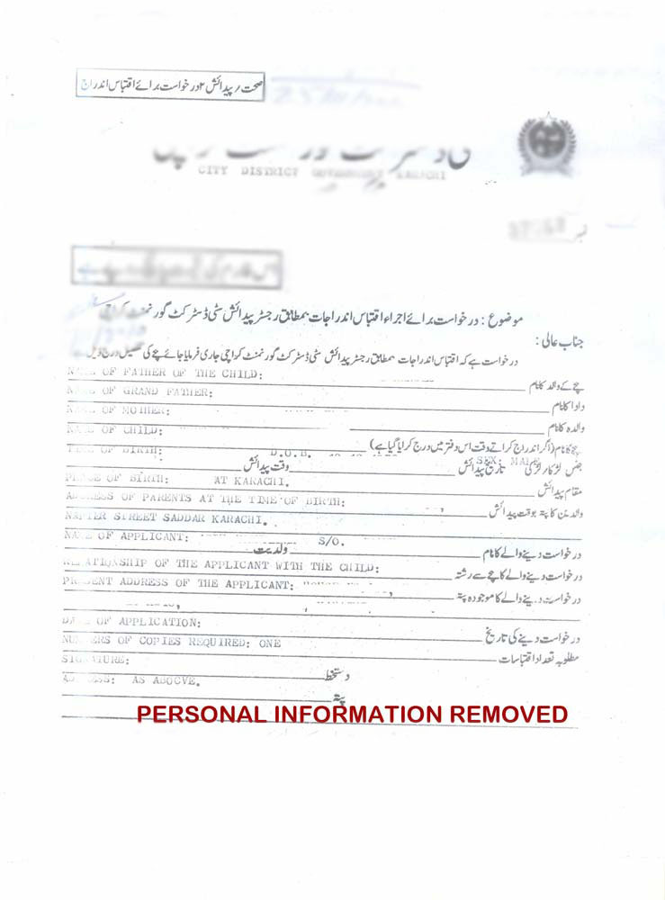 View Non Availability Of Birth Certificate Pakistan - Sample
