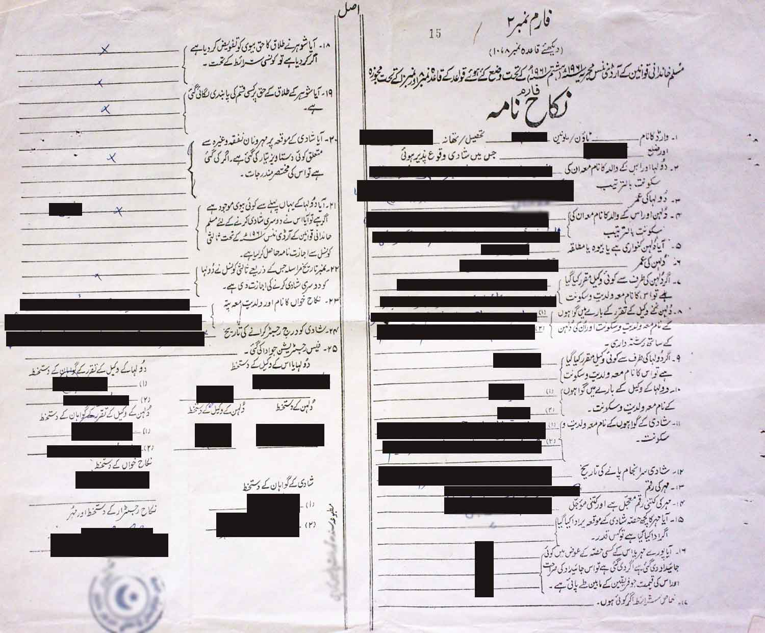 View of urdu nikkah nama from pakistan sample sample urdu nikkah nama or marriage certificate pakistan yelopaper Choice Image